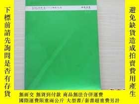 二手書博民逛書店麥勒畫廊罕見北京-盧森 201 0 麥勒畫廊舉辦當代藝術家聯展,