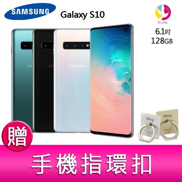 分期0利率 三星Samsung Galaxy S10(8G/128G)智慧手機 贈『手機指環扣 *1』