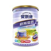 愛斯康-鉻燕麥奶/植物奶(900g /罐)-全素可食 大樹