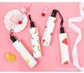 小清新水果雨傘摺疊時尚遮陽傘女用三摺晴雨兩用傘防曬防紫外線傘  時尚潮流