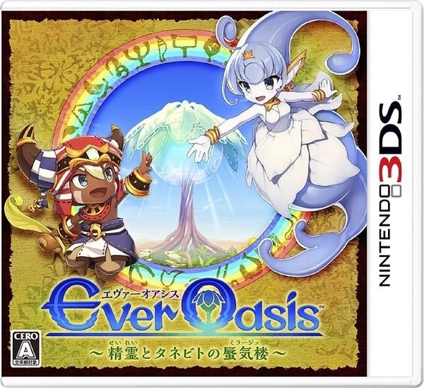 任天堂 3DS 永恆綠洲 Ever Oasis 精靈與種子人的海市蜃樓 日文 日規機專用 全新