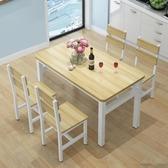 桌椅組合餐桌椅組合現代簡約快餐廳飯店小吃店食堂實木家用小戶型吃飯桌子LX 愛丫愛丫