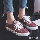 帆布鞋夏季薄款新款學生韓版百搭休閒小白鞋透氣板鞋子 QQ29427『MG大尺碼』