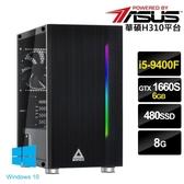 【華碩平台】i5六核{電競高校}GTX1660S-6G獨顯Win10電玩機(I5-9400F/8G/480G_SSD/GTX1660S-6G)