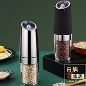 電動胡椒研磨器手動黑胡椒粒研磨器調味罐研磨瓶【白嶼家居】