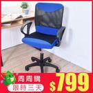 凱堡 凱特透氣網背電腦椅 辦公椅 書桌椅 椅子 職員椅【A07002】