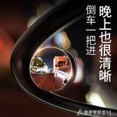 汽車後視鏡小圓鏡防雨貼膜倒車盲點鏡360度超清高清輔助反光盲區 酷斯特數位3c