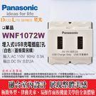 Panasonic 國際牌 星光系列 USB二孔充電插座 WNF1072W 充電專用插座 (單品不含蓋板)