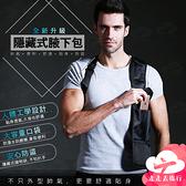 【台灣現貨】隱藏式腋下包 雙肩挎包 特工包 單肩包 西裝內隱藏式包【CI165】99750走走去旅行
