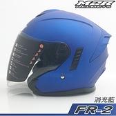 M2R 半罩 安全帽 FR-2 FR2 素色 消光藍|23番 內藏墨鏡 抗UV強化耐磨 內襯全可拆