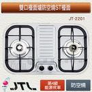 『喜特麗』瓦斯爐/喜特麗檯面爐 JT-2201 ST檯面 防空燒雙口檯面爐+精品廚房