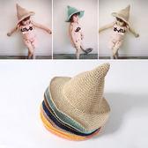 兒童尖尖草帽女童巫師帽天遮陽帽子男童太陽草帽手工沙灘帽子 晴天時尚館