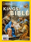 NATIONAL GEOGRAPHIC 第35期:KINGS of the BIBLE