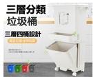 日本 三層垃圾桶 浴室 分格 分欄 衛生間 紙簍 抽屜 窄縫 滑輪 帶蓋 垃圾筒 倒廚餘 大號 有蓋 腳踩