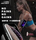 臂包 跑步手機臂包運動臂袋帶男女健身手機觸屏臂套蘋果華為通用手腕包 3色