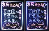 新款手寫發光LED電子熒光板6080LK468『毛菇小象』