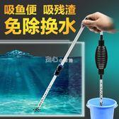 魚缸吸便器抽水器清潔清理工具虹吸管吸水器手動清理魚 『獨家』流行館YJT