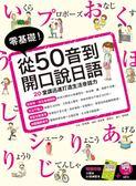 零基礎!從50音到開口說日語(附大開本50音練習本+1MP3)