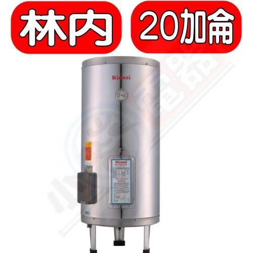 (全省安裝) Rinnai林內【REH-2064】20加侖儲熱式電熱水器(不鏽鋼內桶)