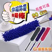 【G+居家】不鏽鋼除塵伸縮加長乾濕兩用撢子(藍色)