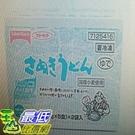 [COSCO代購 606] 促銷至3月12日 W578725 TableMark 日本讚岐 冷凍烏龍麵 200公克 X 10袋 (兩入裝)
