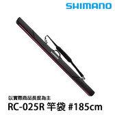 漁拓釣具 SHIMANO RC-025R 黑 #185cm (竿袋)