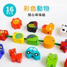 動物木製開心串珠 16PCS 玩具 積木 動物串珠