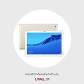 【LMALL】HUAWEI MediaPad M5 Lite -贈原廠觸控筆等5好禮