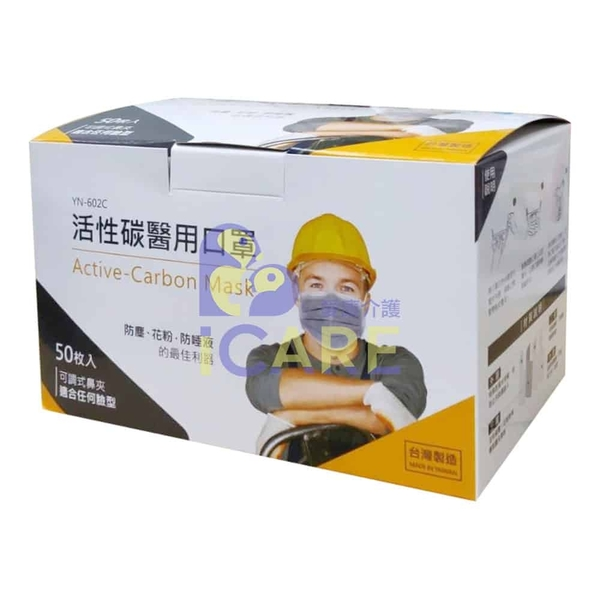 永猷 活性碳醫用口罩 成人50入/盒+愛康介護+