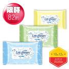 限時促銷★【Let-green立得清】純水袖珍包 隨行包濕紙巾 (10抽/包x12)