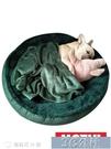 寵物窩 泰迪狗窩中型大型小型犬四季適用夏天可拆洗室內貓窩寵物墊子 快速出貨