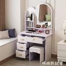 梳妝台臥室簡約現代經濟型小戶型簡易迷你單人化妝桌多功能化妝台MBS「時尚彩紅屋」