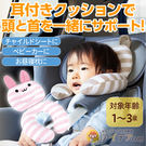 安全座椅靠枕 媽咪寶貝 小嬰兒/小朋友 U型枕 日本銷售 no .1 熊熊款 該該貝比日本精品 ☆