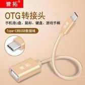 轉接頭type-c數據線usb轉換器安卓手機接口配件連接u盤