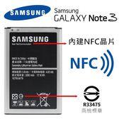 【YUI】三星中文版 SAMSUNG Galaxy Note 3 N9000 原廠電池 內建nfc EB-B800BT 3200mAh 附電池收納盒