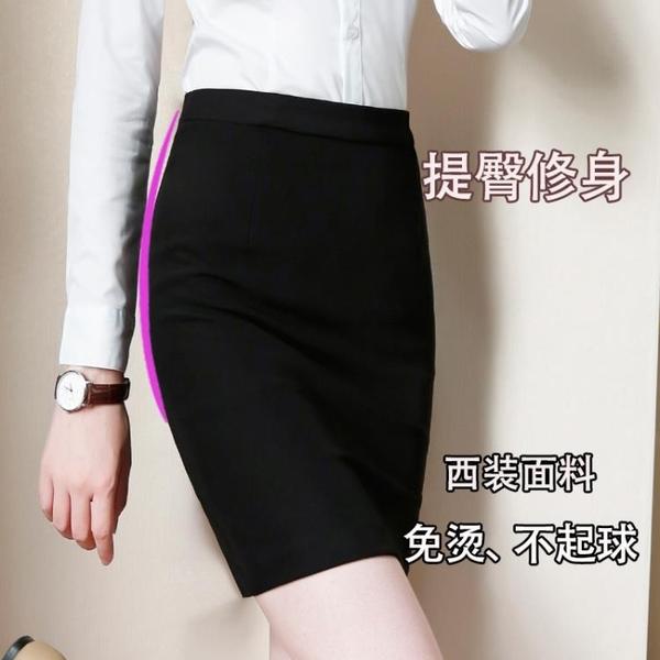 窄裙 職業裙女夏2020新款黑色西裝裙短裙一步裙包臀裙半身裙工作裝裙子 小宅女