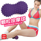 日本同步,運動前後肌肉放鬆,舒緩疲勞
