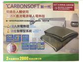 纖柔 CARBONSOFT 碳纖維電熱毯 新ㄧ代高科技智慧型(超低電磁波)TMT-DC30