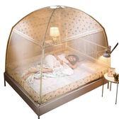 蚊帳1.8m床1.5雙人有底三開門支架家用1.2米床單人宿舍  創想數位igo
