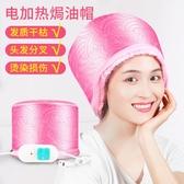 家用加熱帽發膜蒸發帽蒸汽焗油帽女電熱發帽染發頭髮護理護發帽子  優拓