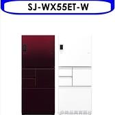 回函贈《X折》夏普【SJ-WX55ET-W】自動除菌離子變頻觸控左右開冰箱(白色) 優質家電