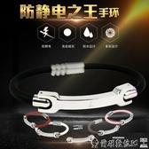 靜電手環 防靜電手環運動腕帶硅膠汽車手鏈緩解疲勞防靜電手鏈防靜電棒工具爾碩數位
