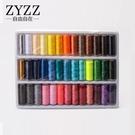 縫紉線家用縫衣線手工用線全39色縫紉線套裝DIY手縫線彩色縫紉機線盒裝-凡屋