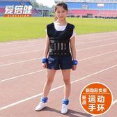 新品跑步負重運動手環鐵砂隱形沙袋護腕綁腿手腳通用健身裝備 【PINKQ】