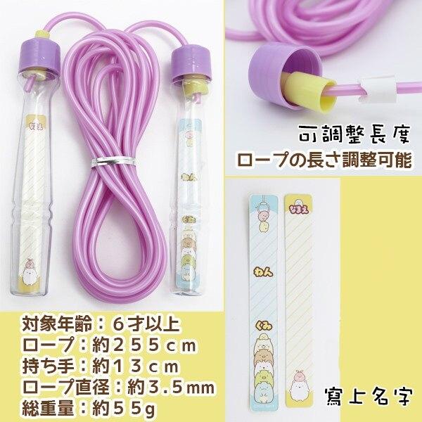 【角落生物 跳繩】角落生物 塑膠 跳繩 可調整長度 角落小夥伴 日本正版 該該貝比
