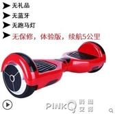 兩輪智慧電動平衡車成年兒童8-12小孩代步雙輪學生成人自平行車   (pink Q 時尚女裝)