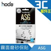 HODA iPhone 5/5S/5C/SE ASG 磨砂霧面保護貼 疏水疏油 一抹乾淨 防指紋 抗刮傷 有效防靜電