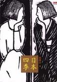 (二手書)日本四季