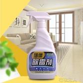 墻體除霉劑白墻去霉家用除墻壁發霉神器墻面防霉去霉斑霉菌清潔劑 布衣潮人