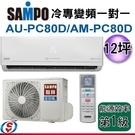 【信源】12坪【SAMPO 聲寶 PICOPURE 冷專變頻一對一冷氣】AM-PC80D+AU-PC80D (含標準安裝)